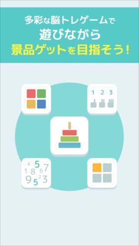 懸賞!脳トレパズル パズルゲームで景品が貰える懸賞アプリ無料