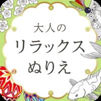 Coloring-大人のリラックスぬりえ-人気マンダラ無料