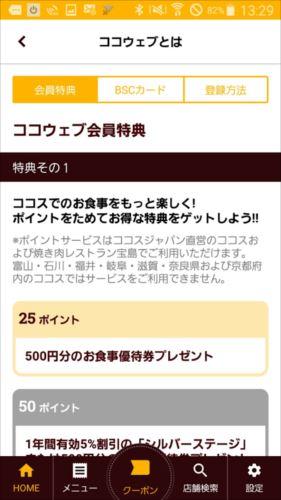 ココウェブ ~ココス公式アプリ~