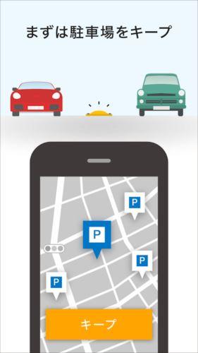 駐車場の検索はピージーで/SmartParkingPeasy-リアルタイム駐車場検索&予約