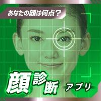 あなたの顔は何点? 顔診断アプリ
