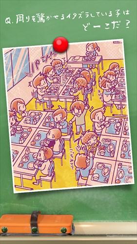 小学生あるあるみっけ2!-暇つぶしゲーム
