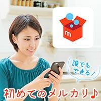 【メルカリ入門】売り上げアップのコツは?