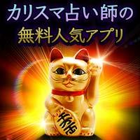 カリスマ占い師の無料人気アプリ
