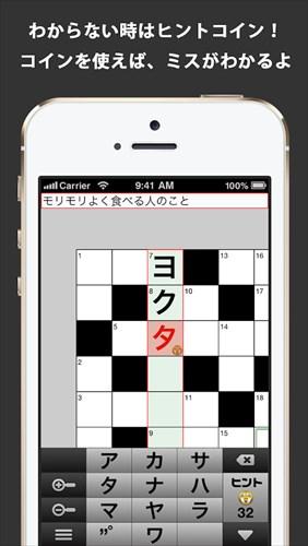 懸賞クロスワード無料の暇つぶし脳トレで頭が良くなるパズル