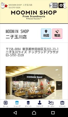 MOOMINSHOP(ムーミンショップ)