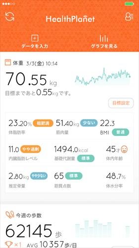 タニタの無料健康管理アプリ ヘルスプラネット