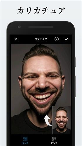 LightX画像編集そして写真加工