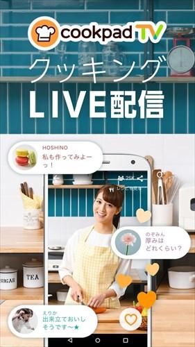 cookpadLive-クッキングLiveアプリ-