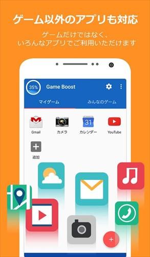 ゲーム向けメモリ解放アプリ GameBoostMaster-スマホ最適化クリーナー