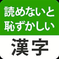 読めないと恥ずかしい漢字2021