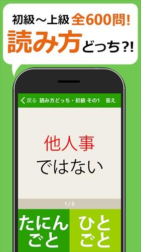 間違えると恥ずかしい漢字クイズどっち?