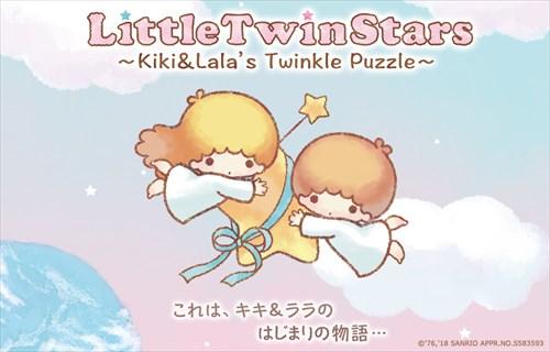 キキ&ララのトゥインクルパズル