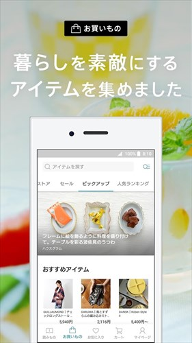 キナリノ–心地よい暮らしをつくるライフスタイル情報アプリ