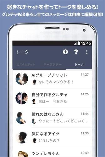MOSO–妄想チャット架空の友達と会話を楽しめるAIチャットボット