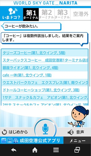成田コンシェルNariCo技術提供:しゃべってコンシェル