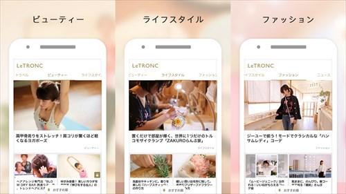 ルトロン–ファッション・ビューティー・ヘアスタイル大人女子に人気アプリ