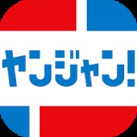 ヤンジャン!マンガアプリで集英社の面白いマンガが読める!