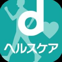 dヘルスケア-ドコモの健康サポートアプリ-