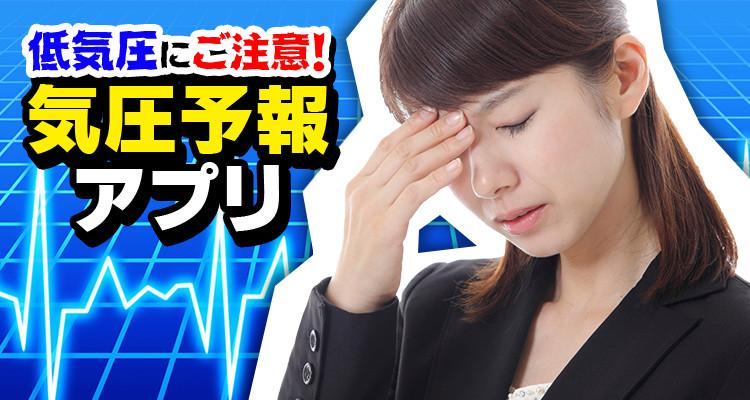 低気圧にご注意! 気圧予報アプリ