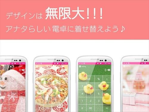 SweetieCalculator-シンプル可愛い電卓-
