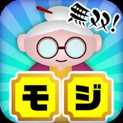 無双!モジタップ【簡単で楽しい!面白い新作脳トレ無料ゲーム】