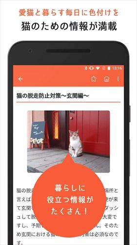 猫のニュースや飼い方の情報をまとめ読み-ねこちゃんホンポ-