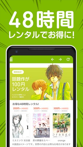 "Renta–電子コミックの""レンタル""アプリ"