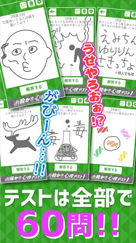 お絵かき心理テストSIX!!THE診断アプリ決定版6!!