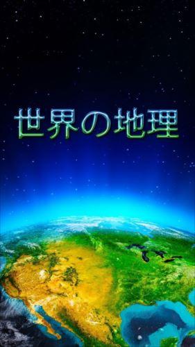 世界の地理