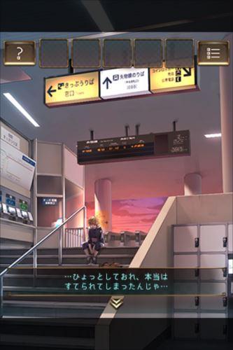 脱出ゲームウセモノターミナル