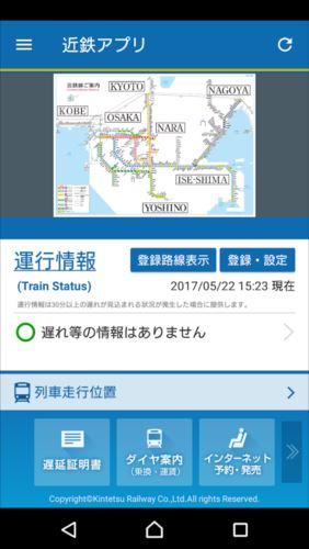 近鉄アプリ–列車運行情報をプッシュ通知でお知らせします