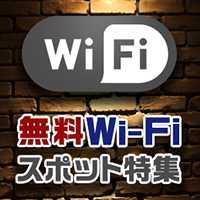 無料Wi-Fiスポット特集