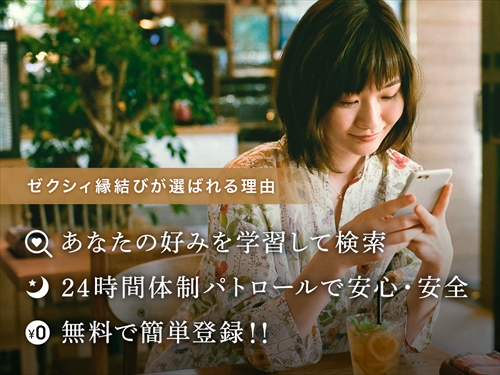 ゼクシィ縁結び–リクルートの恋活・婚活マッチングアプリ