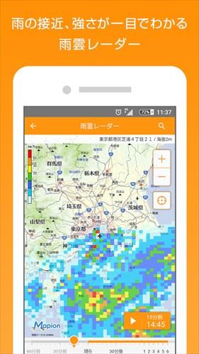 マピオン超ピンポイント天気–高精度な1km四方天気予報・雨雲レーダー・5分ごとの降水グラフ