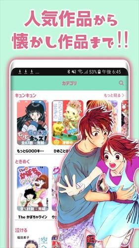 マンガMINT–恋愛マンガ・少女漫画が全巻無料で読み放題まんがアプリ!