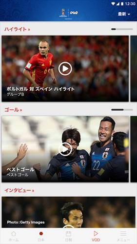 NHK2018FIFAワールドカップ
