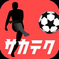 サカテク ~動画で学ぶサッカーテクニック~