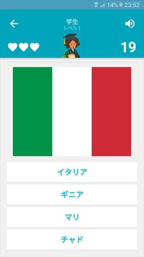 世界クイズの旗と首都