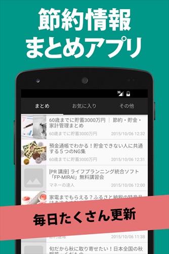 節約まとめ–節約術の無料アプリ