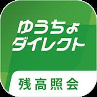 ゆうちょダイレクト残高照会アプリ