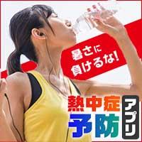 暑さに負けるな!熱中症予防アプリ