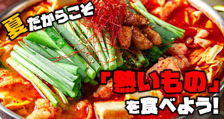 夏だからこそ「熱いもの」を食べよう!