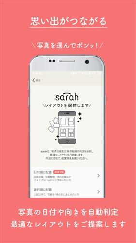 フォトブック sarah[サラ]–デザインで写真整理を楽しく
