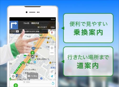 NAVITIME-『乗換案内』と『地図アプリ』が1つになった、全移動対応の総合ナビゲーションアプリ