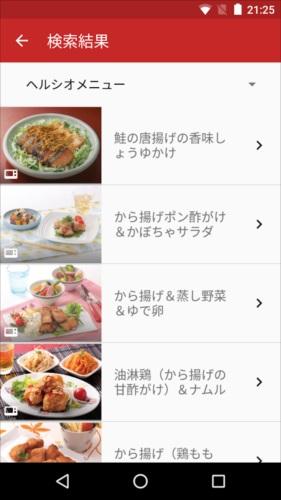 おすすめ料理レシピが毎日届く!COCOROKITCHEN