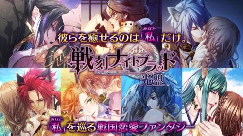 戦刻ナイトブラッド光盟【戦国恋愛ファンタジーゲーム】