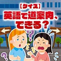 【クイズ】英語で道案内、できる?