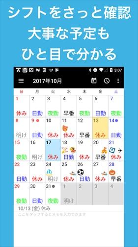 シフト勤務カレンダー(シフカレ)シフトもスケジュールも簡単に管理できる無料アプリ