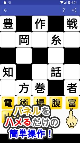 漢字埋めパズル